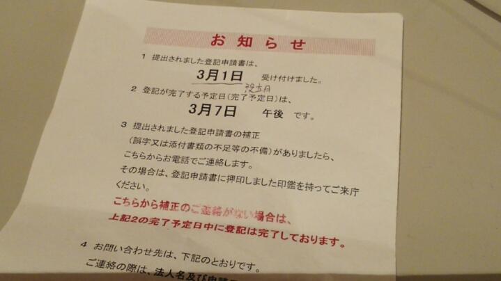 特定非営利活動法人静岡市子ども食堂ネットワーク設立いたしました