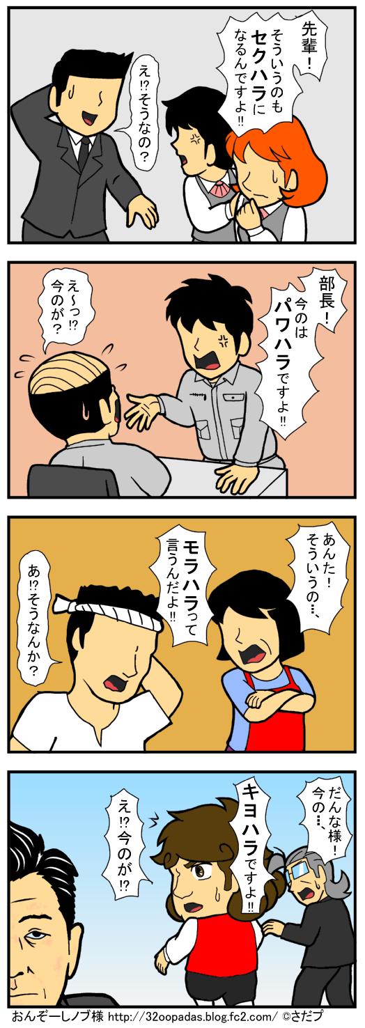 #420 ○○ハラ