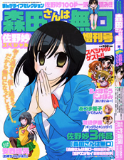 まんがライフセレクション 森田さんは無口増刊号 佐野妙スペシャル (2012年発売)