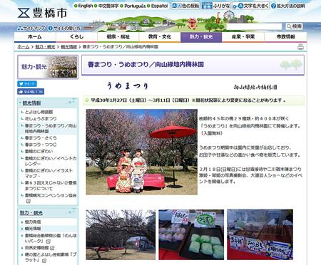 春まつり・うめまつり(豊橋市公式サイト)