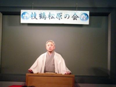 18年2月18日松原の会 枝鶴禁酒関所