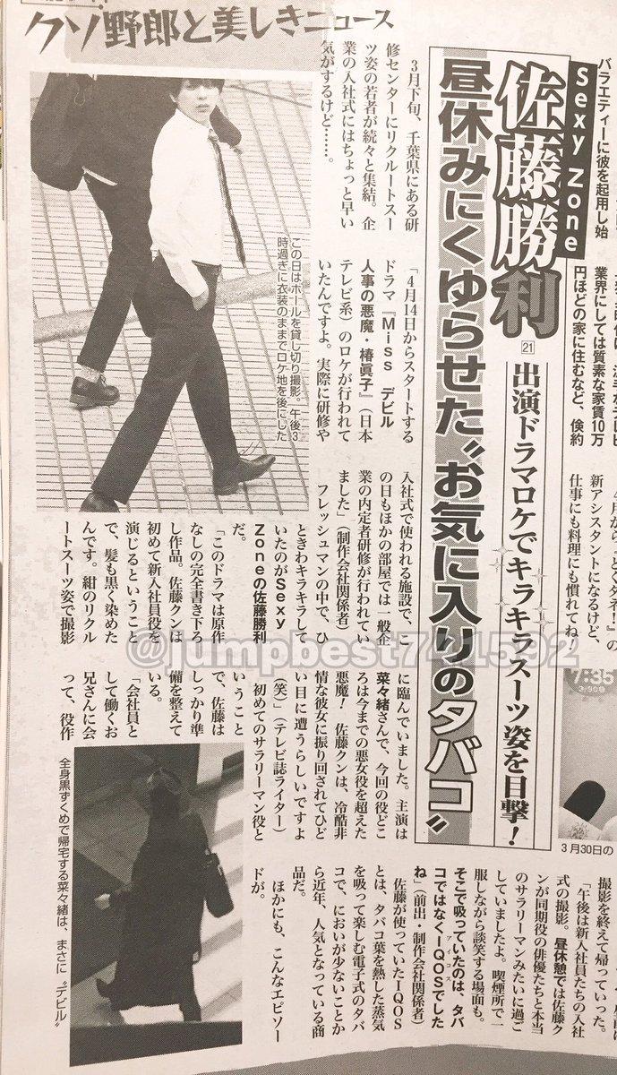 セクゾ・佐藤勝利のIQOS喫煙報道はガセ?『Missデビル』の撮影参加者「臭いしなかった」