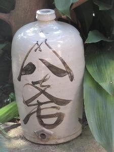 山八の屋号の入った酒の壺
