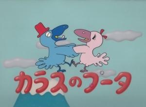 NHKアニメカラスのプータ
