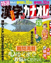 雑誌「特選 漢字のカナオレ 第5弾」表紙イラスト