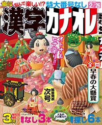 雑誌「漢字 カナオレ 2018年3月号」表紙イラスト