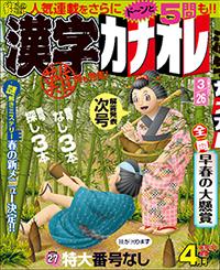 雑誌「漢字カナオレ 2018年4月号」表紙イラスト