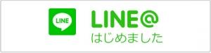 line_campaign20160809-5[1]