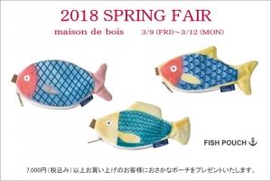 2018spring fair banner (002)