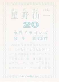 78年星野b