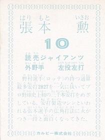 1978張本b