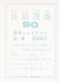 1978長島b