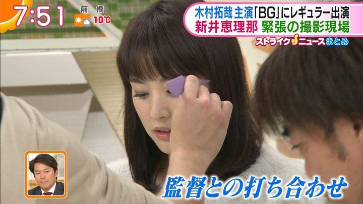 2018年01月15日新井恵理那の画像40枚目