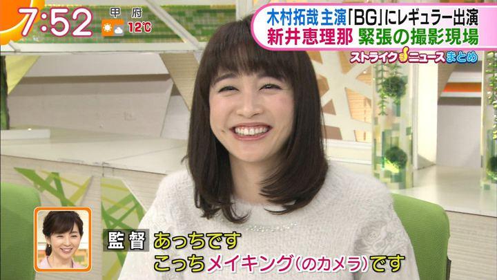 2018年01月15日新井恵理那の画像43枚目