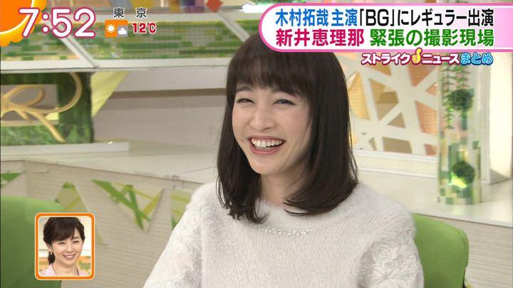 2018年01月15日新井恵理那の画像45枚目