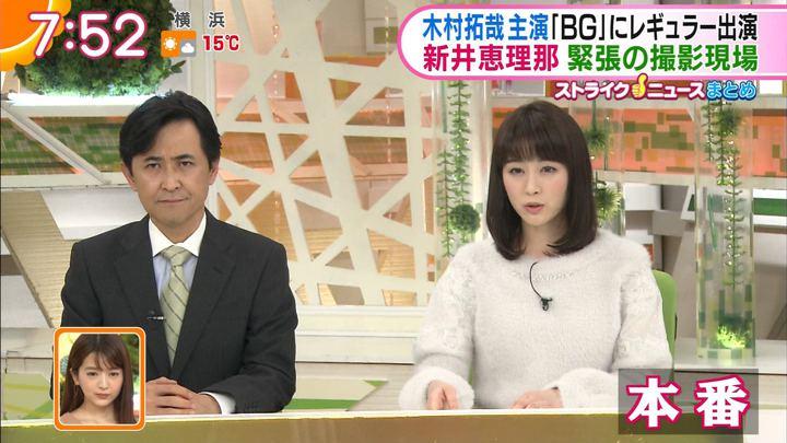 2018年01月15日新井恵理那の画像47枚目