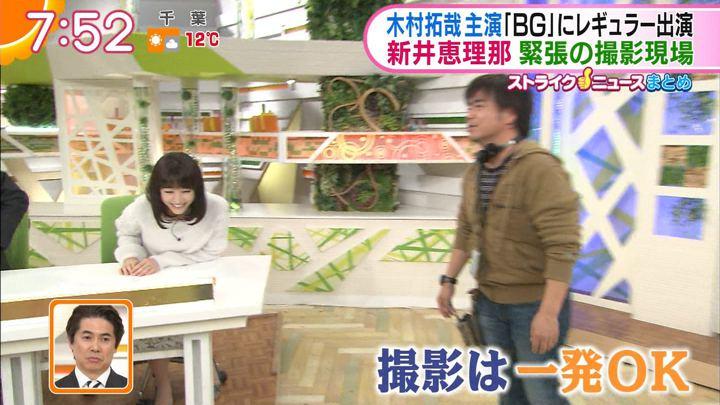 2018年01月15日新井恵理那の画像48枚目