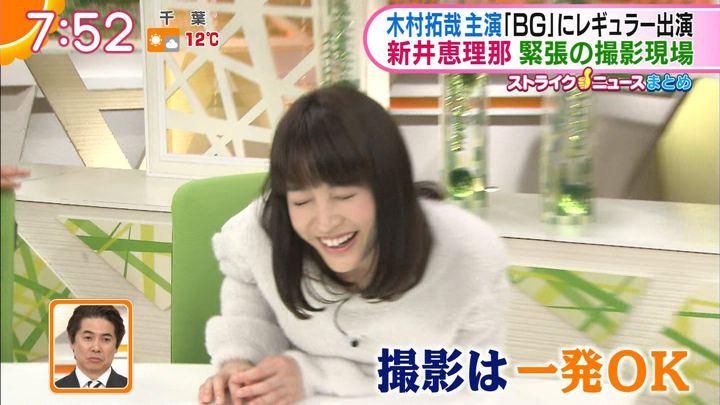 2018年01月15日新井恵理那の画像49枚目