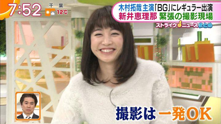 2018年01月15日新井恵理那の画像50枚目