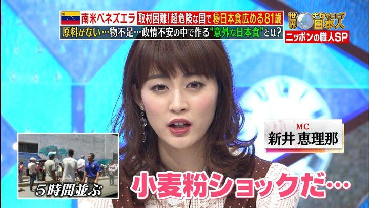 2018年01月15日新井恵理那の画像65枚目