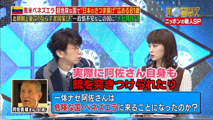 2018年01月15日新井恵理那の画像71枚目