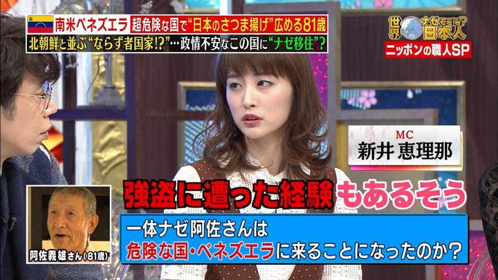 2018年01月15日新井恵理那の画像72枚目