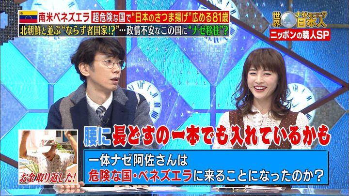 2018年01月15日新井恵理那の画像73枚目