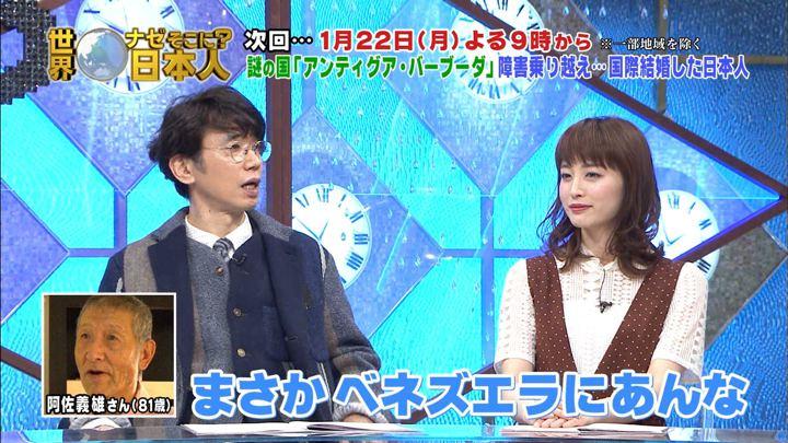 2018年01月15日新井恵理那の画像74枚目