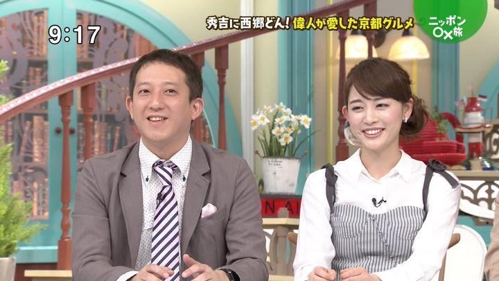 2018年01月20日新井恵理那の画像39枚目