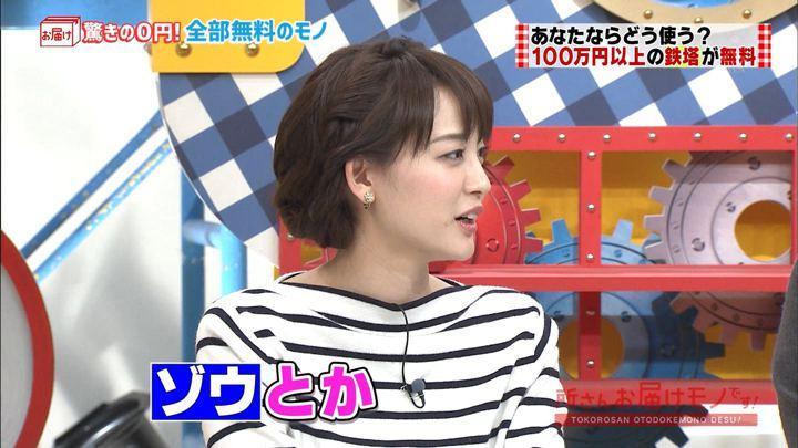 2018年01月21日新井恵理那の画像31枚目