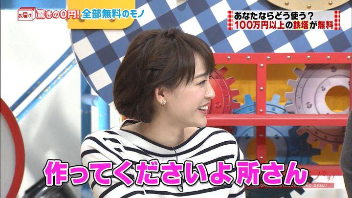 2018年01月21日新井恵理那の画像33枚目