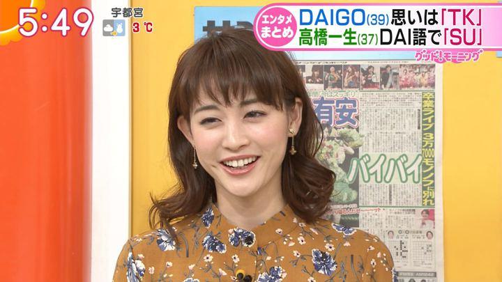 2018年01月22日新井恵理那の画像09枚目
