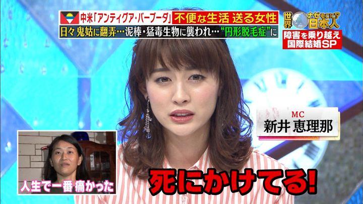 2018年01月22日新井恵理那の画像26枚目
