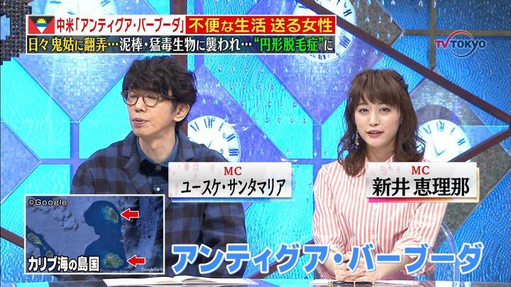 2018年01月22日新井恵理那の画像29枚目