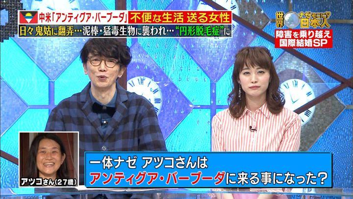 2018年01月22日新井恵理那の画像30枚目