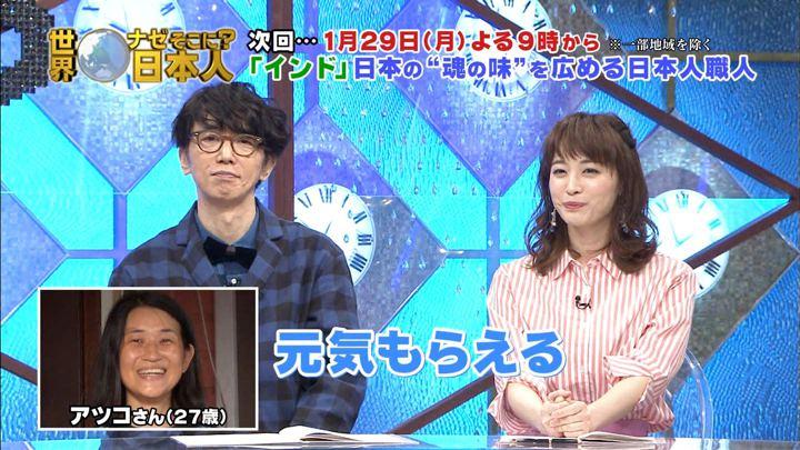 2018年01月22日新井恵理那の画像37枚目