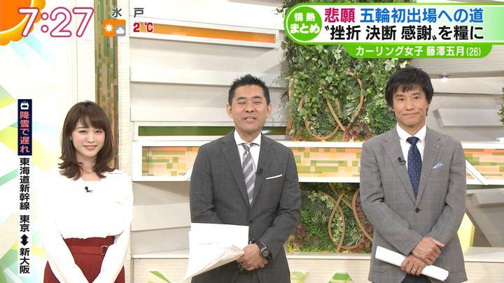2018年01月25日新井恵理那の画像19枚目
