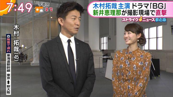 2018年01月25日新井恵理那の画像23枚目