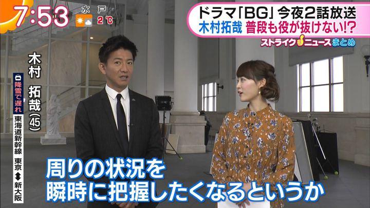2018年01月25日新井恵理那の画像25枚目