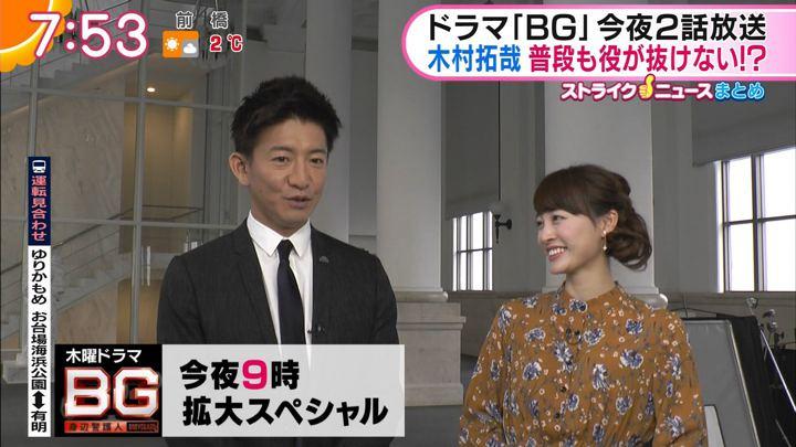 2018年01月25日新井恵理那の画像26枚目
