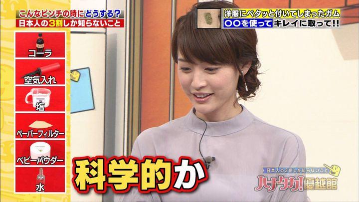 2018年01月25日新井恵理那の画像28枚目