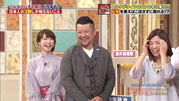 2018年01月25日新井恵理那の画像33枚目