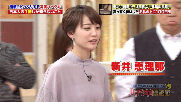 2018年01月25日新井恵理那の画像34枚目