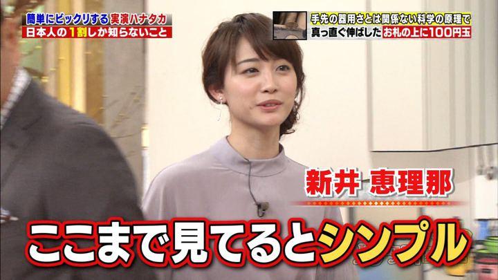 2018年01月25日新井恵理那の画像35枚目