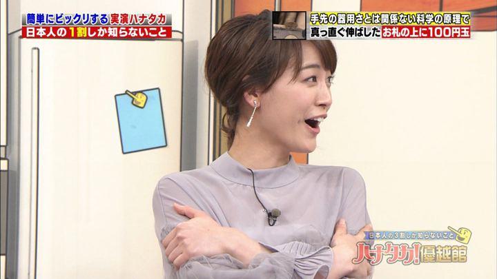 2018年01月25日新井恵理那の画像38枚目