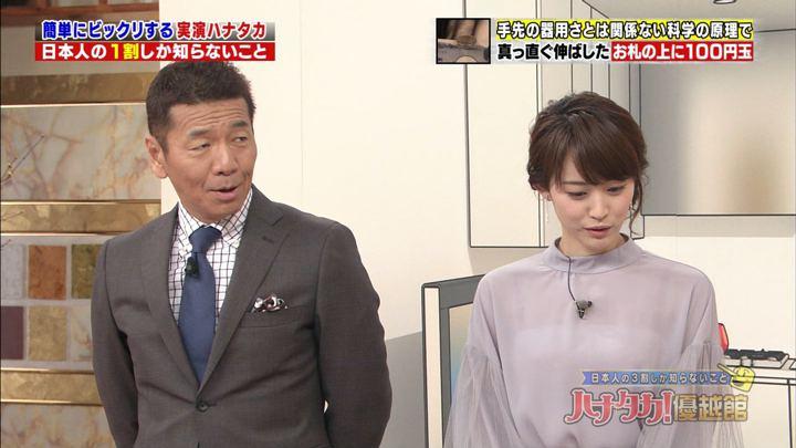 2018年01月25日新井恵理那の画像40枚目