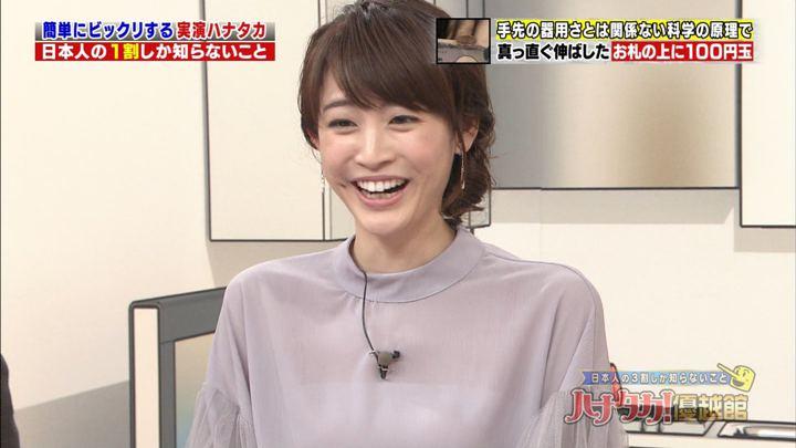 2018年01月25日新井恵理那の画像41枚目