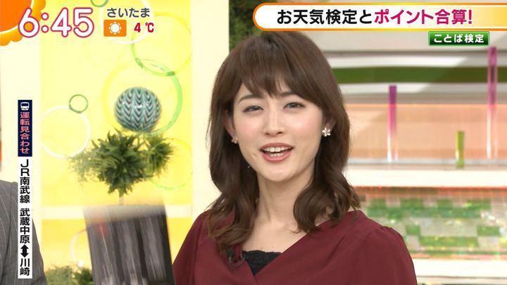 2018年01月26日新井恵理那の画像26枚目