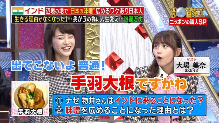 2018年01月29日新井恵理那の画像29枚目