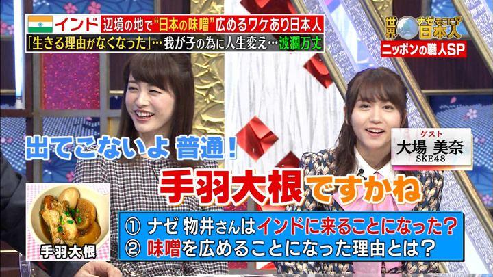 2018年01月29日新井恵理那の画像30枚目